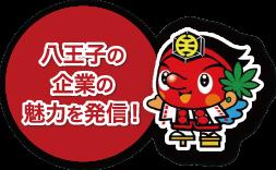 八王子の企業の魅力を発信!