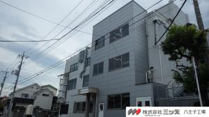 株式会社三ツ矢 八王子工場